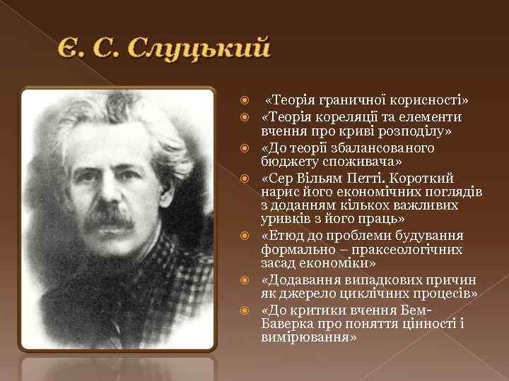 Є. С. Слуцький «Теорія граничної корисності» «Теорія кореляції та елементи вчення про криві розподілу»