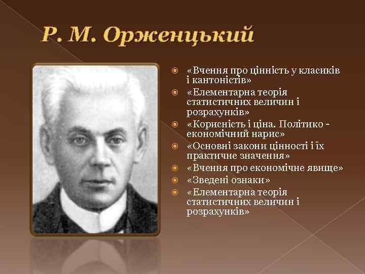 Р. М. Орженцький «Вчення про цінність у класиків і кантоністів» «Елементарна теорія статистичних величин