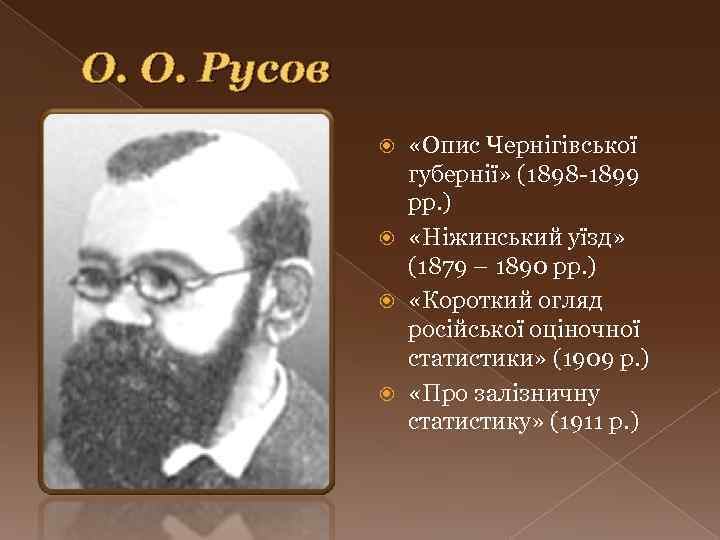 О. О. Русов «Опис Чернігівської губернії» (1898 -1899 рр. ) «Ніжинський уїзд» (1879 –