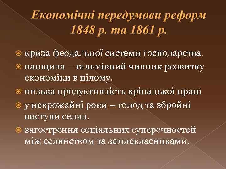 Економічні передумови реформ 1848 р. та 1861 р. криза феодальної системи господарства. панщина –