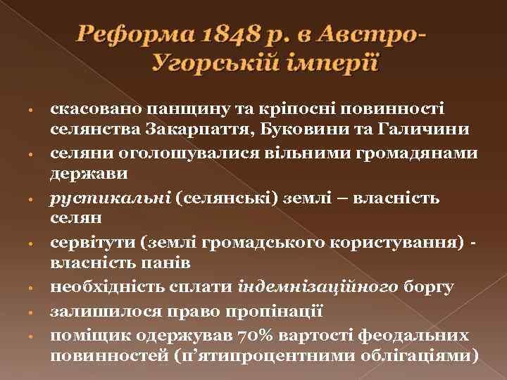 Реформа 1848 р. в Австро. Угорській імперії • • скасовано панщину та кріпосні повинності