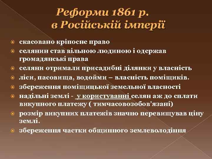 Реформи 1861 р. в Російській імперії скасовано кріпосне право селянин став вільною людиною і