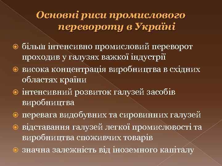 Основні риси промислового перевороту в Україні . більш інтенсивно промисловий переворот проходив у галузях