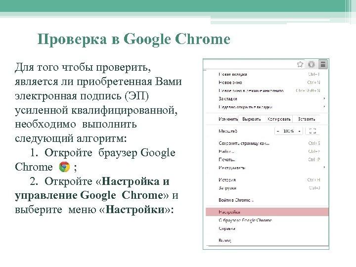 Проверка в Google Chrome Для того чтобы проверить, является ли приобретенная Вами электронная подпись