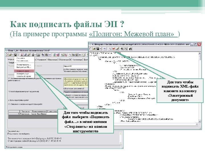 Как подписать файлы ЭП ? (На примере программы «Полигон: Межевой план» ) Для того