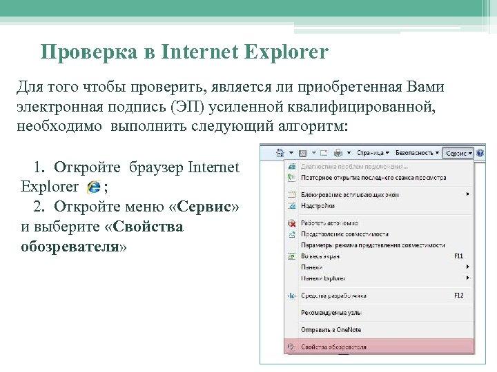 Проверка в Internet Explorer Для того чтобы проверить, является ли приобретенная Вами электронная подпись