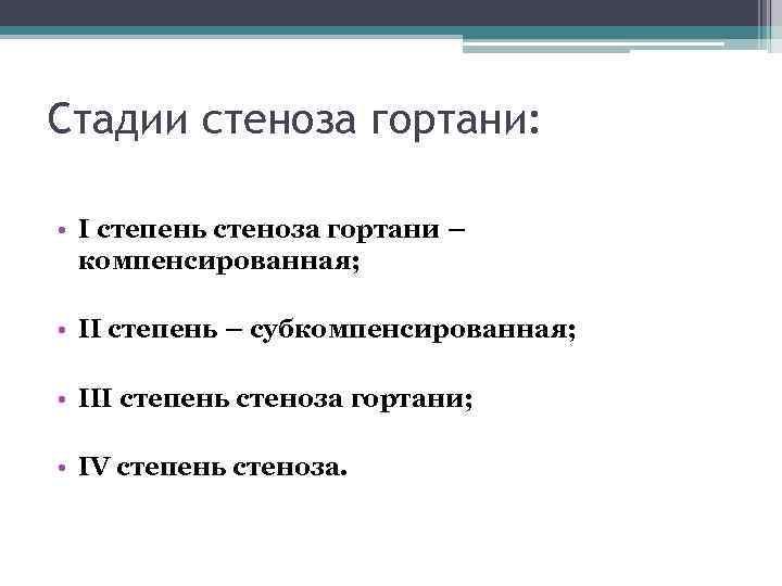 Стадии стеноза гортани: • I степень стеноза гортани – компенсированная; • II степень –