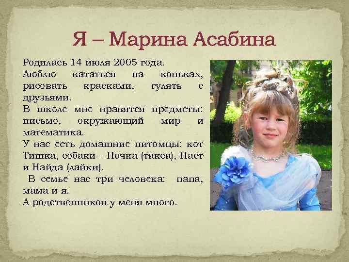 Я – Марина Асабина Родилась 14 июля 2005 года. Люблю кататься на коньках, рисовать