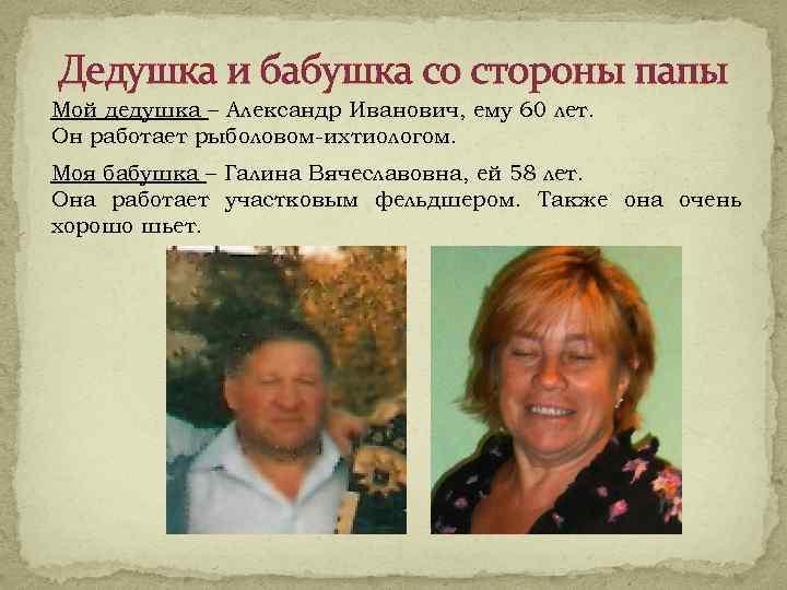 Дедушка и бабушка со стороны папы Мой дедушка – Александр Иванович, ему 60 лет.