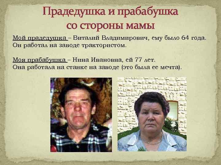 Прадедушка и прабабушка со стороны мамы Мой прадедушка – Виталий Владимирович, ему было 64