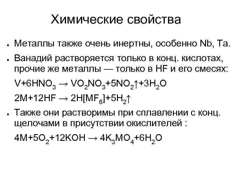 Химические свойства ● ● Металлы также очень инертны, особенно Nb, Ta. Ванадий растворяется только