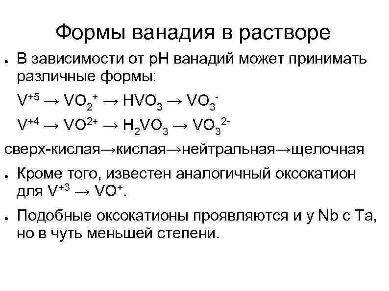Формы ванадия в растворе ● В зависимости от р. Н ванадий может принимать различные