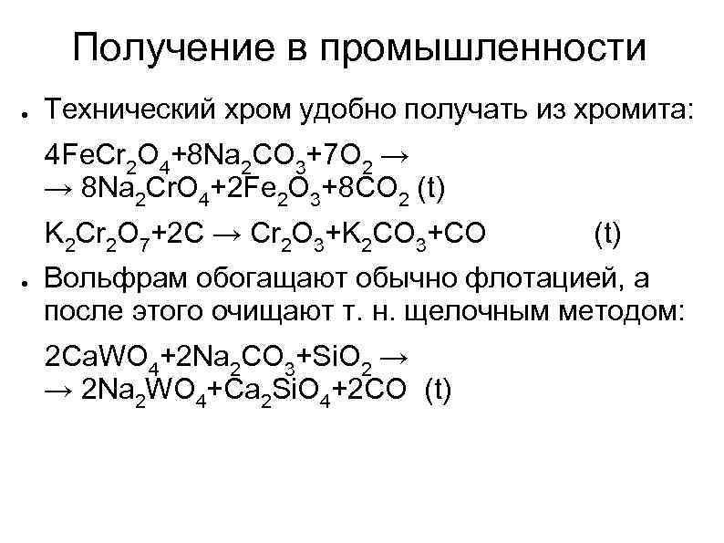 Получение в промышленности ● Технический хром удобно получать из хромита: 4 Fe. Cr 2