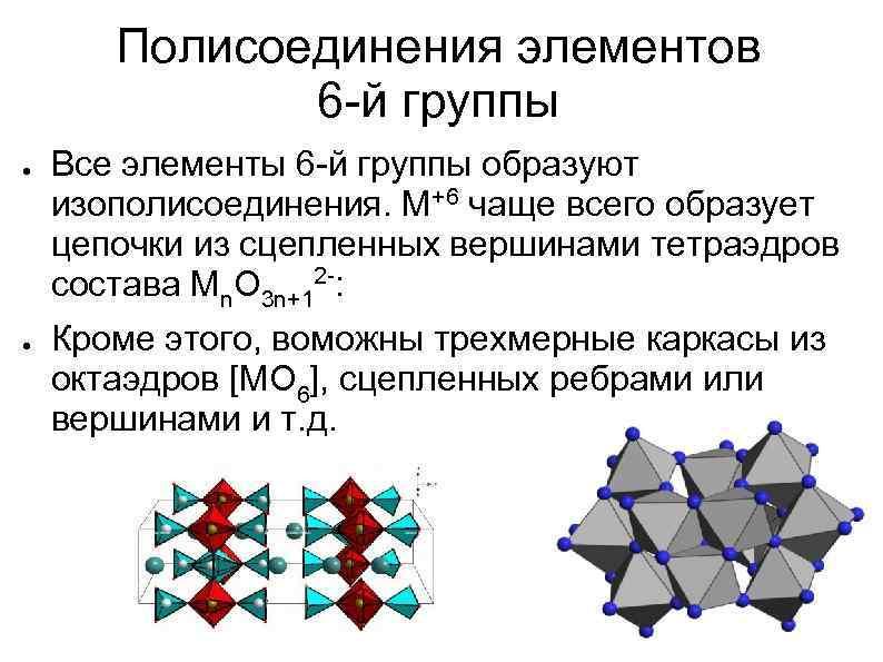 Полисоединения элементов 6 -й группы ● ● Все элементы 6 -й группы образуют изополисоединения.