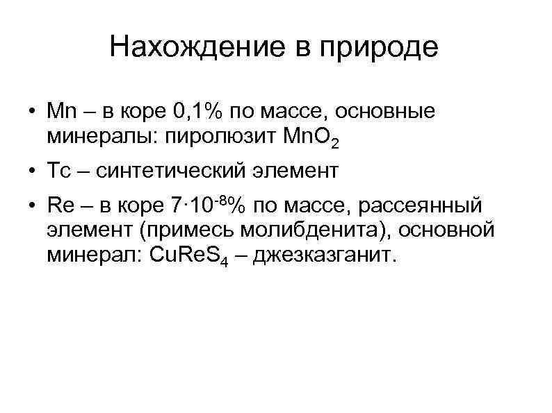 Нахождение в природе • Mn – в коре 0, 1% по массе, основные минералы: