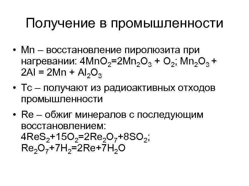 Получение в промышленности • Mn – восстановление пиролюзита при нагревании: 4 Mn. O 2=2