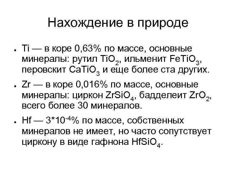 Нахождение в природе ● ● ● Ti — в коре 0, 63% по массе,