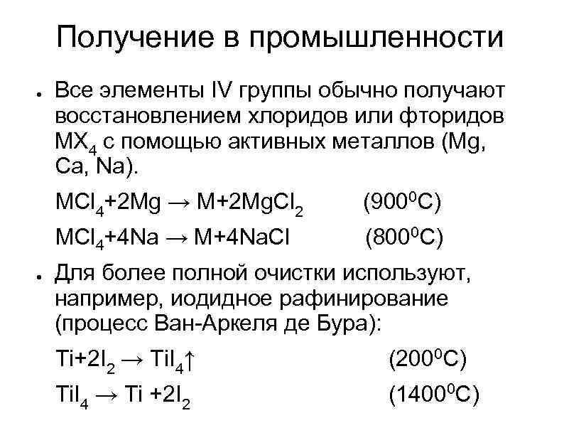 Получение в промышленности ● Все элементы IV группы обычно получают восстановлением хлоридов или фторидов