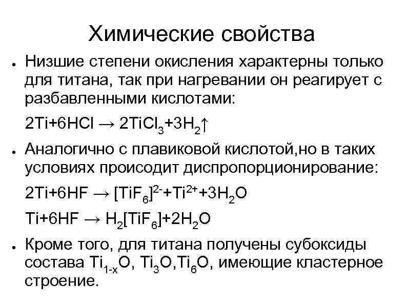 Химические свойства ● Низшие степени окисления характерны только для титана, так при нагревании он