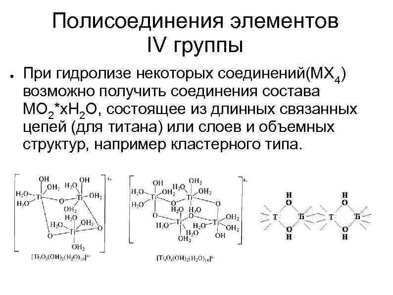 Полисоединения элементов IV группы ● При гидролизе некоторых соединений(МХ 4) возможно получить соединения состава