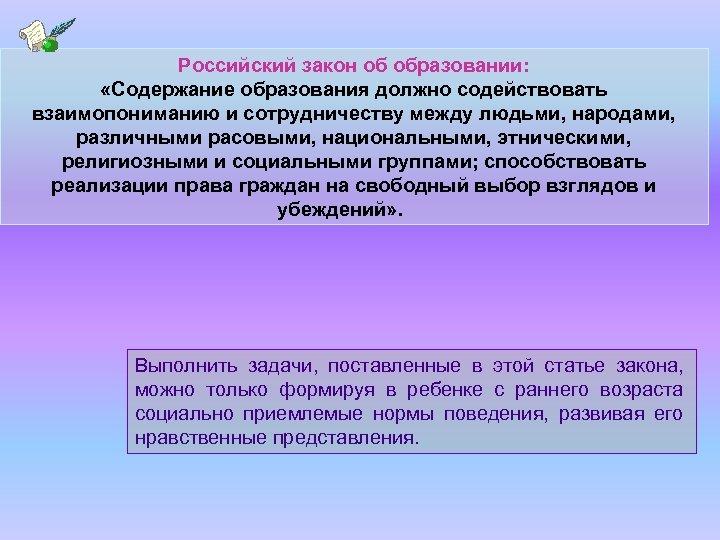 Российский закон об образовании: «Содержание образования должно содействовать взаимопониманию и сотрудничеству между людьми, народами,