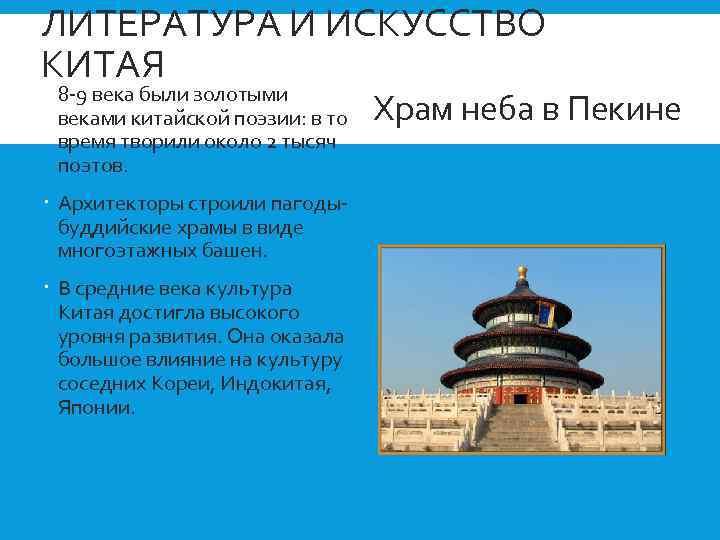 ЛИТЕРАТУРА И ИСКУССТВО КИТАЯ 8 -9 века были золотыми веками китайской поэзии: в то