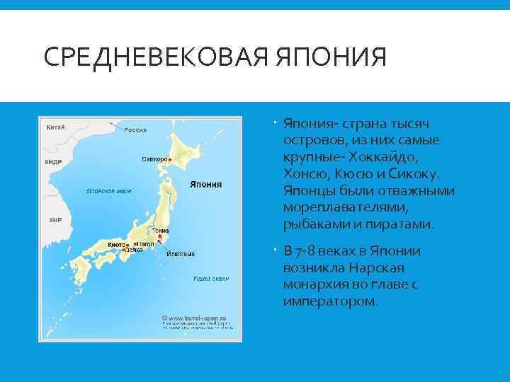 СРЕДНЕВЕКОВАЯ ЯПОНИЯ Япония- страна тысяч островов, из них самые крупные- Хоккайдо, Хонсю, Кюсю и