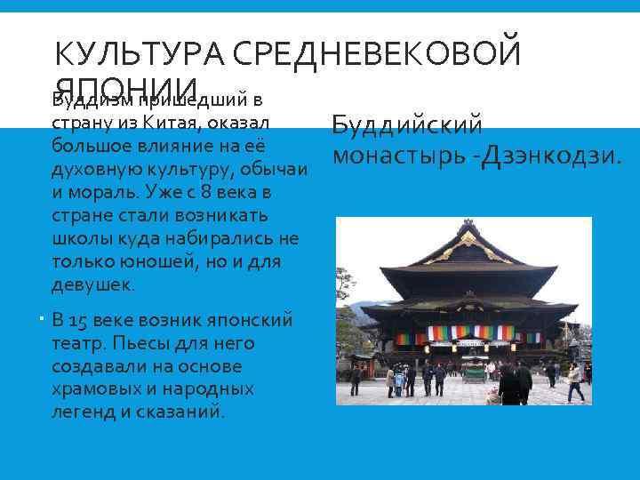 КУЛЬТУРА СРЕДНЕВЕКОВОЙ ЯПОНИИ Буддизм пришедший в страну из Китая, оказал большое влияние на её
