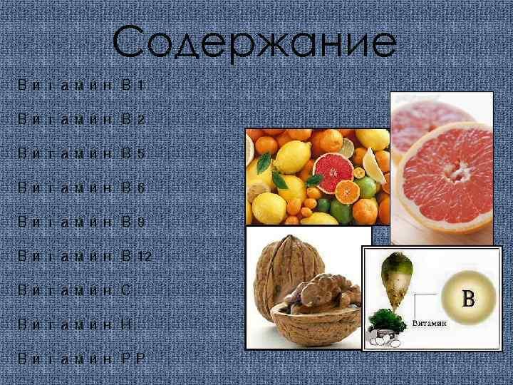 Содержание Витамин В 1 Витамин В 2 Витамин В 5 Витамин В 6 Витамин