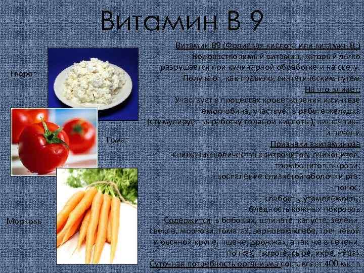 Витамин В 9 Творог Томат Морковь Витамин В 9 (Фолиевая кислота или витамин Вс)