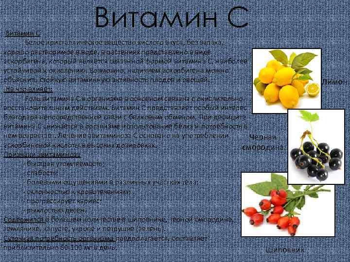 Витамин C Витамин С Белое кристаллическое вещество кислого вкуса, без запаха, хорошо растворимое в