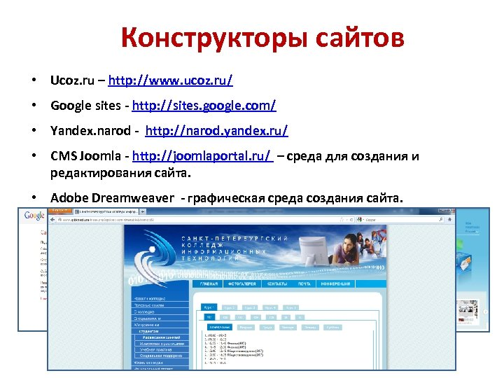 Конструкторы сайтов • Ucoz. ru – http: //www. ucoz. ru/ • Google sites -