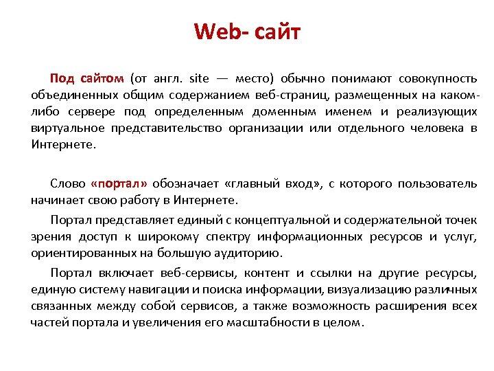 Web- сайт Под сайтом (от англ. site — место) обычно понимают совокупность объединенных общим