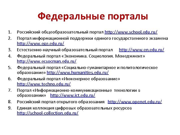 Федеральные порталы 1. 2. 3. 4. 5. 6. 7. 8. 9. Российский общеобразовательный портал