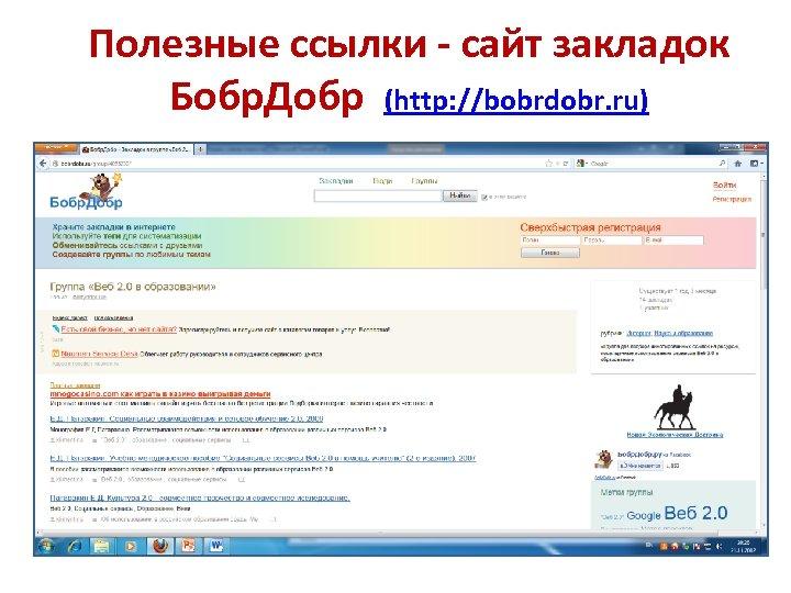 Полезные ссылки - сайт закладок Бобр. Добр (http: //bobrdobr. ru)