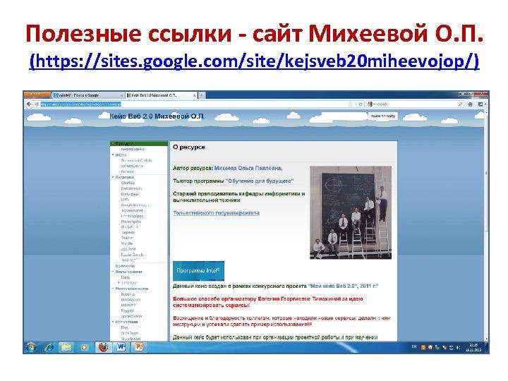 Полезные ссылки - сайт Михеевой О. П. (https: //sites. google. com/site/kejsveb 20 miheevojop/)