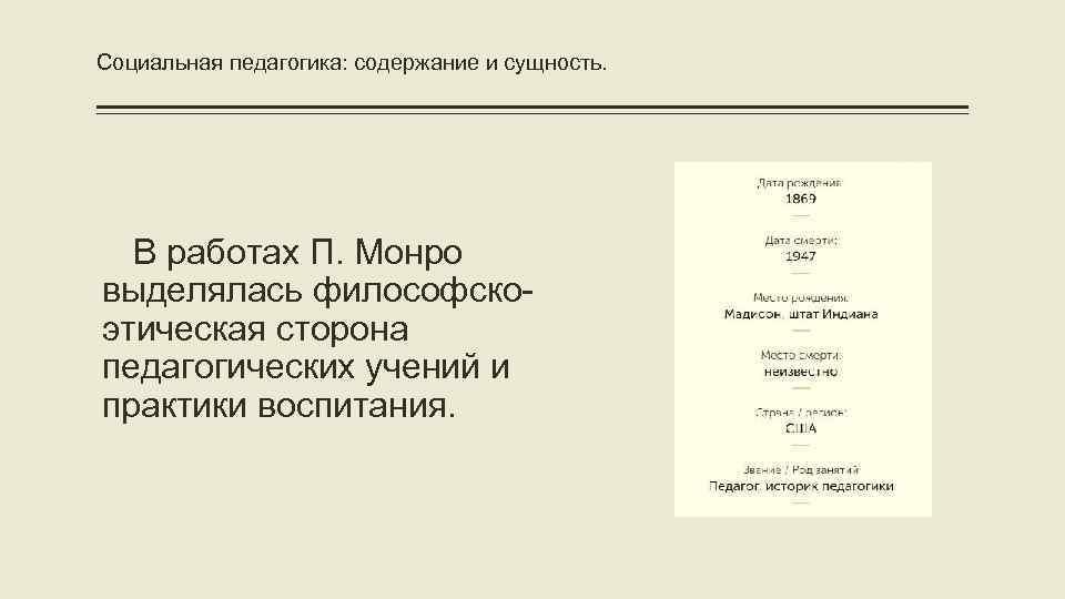 Социальная педагогика: содержание и сущность. В работах П. Монро выделялась философскоэтическая сторона педагогических учений