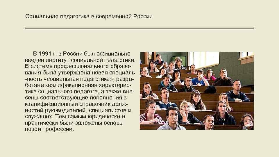 Социальная педагогика в современной России В 1991 г. в России был официально введен институт