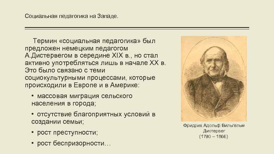Социальная педагогика на Западе. Термин «социальная педагогика» был предложен немецким педагогом А. Дистервегом в