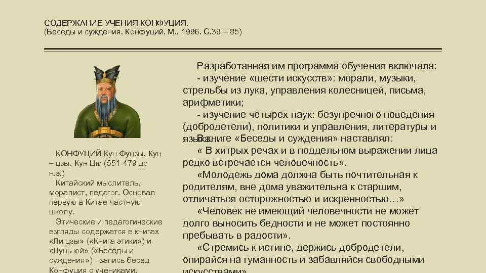 СОДЕРЖАНИЕ УЧЕНИЯ КОНФУЦИЯ. (Беседы и суждения. Конфуций. М. , 1996. С. 39 – 85)