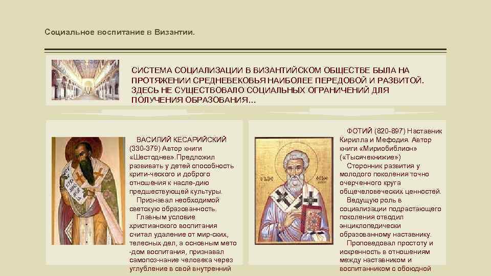 Социальное воспитание в Византии. СИСТЕМА СОЦИАЛИЗАЦИИ В ВИЗАНТИЙСКОМ ОБЩЕСТВЕ БЫЛА НА ПРОТЯЖЕНИИ СРЕДНЕВЕКОВЬЯ НАИБОЛЕЕ