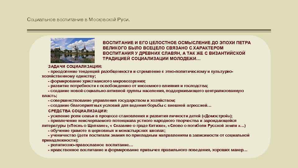 Социальное воспитание в Московской Руси. ВОСПИТАНИЕ И ЕГО ЦЕЛОСТНОЕ ОСМЫСЛЕНИЕ ДО ЭПОХИ ПЕТРА ВЕЛИКОГО