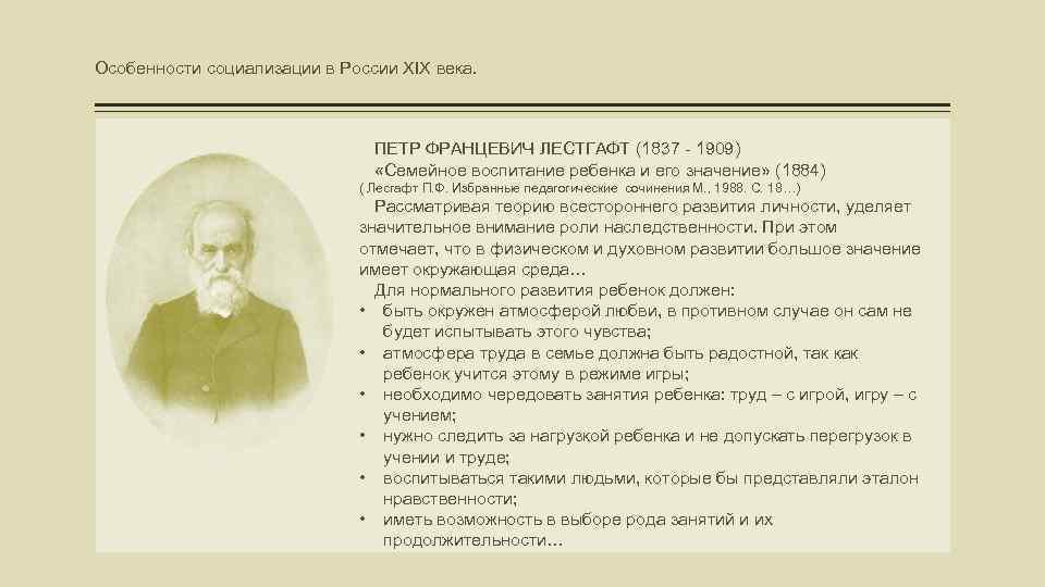 Особенности социализации в России XIX века. ПЕТР ФРАНЦЕВИЧ ЛЕСТГАФТ (1837 - 1909) «Семейное воспитание