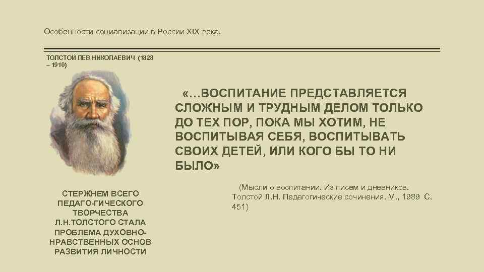 Особенности социализации в России XIX века. ТОЛСТОЙ ЛЕВ НИКОЛАЕВИЧ (1828 – 1910) «…ВОСПИТАНИЕ ПРЕДСТАВЛЯЕТСЯ
