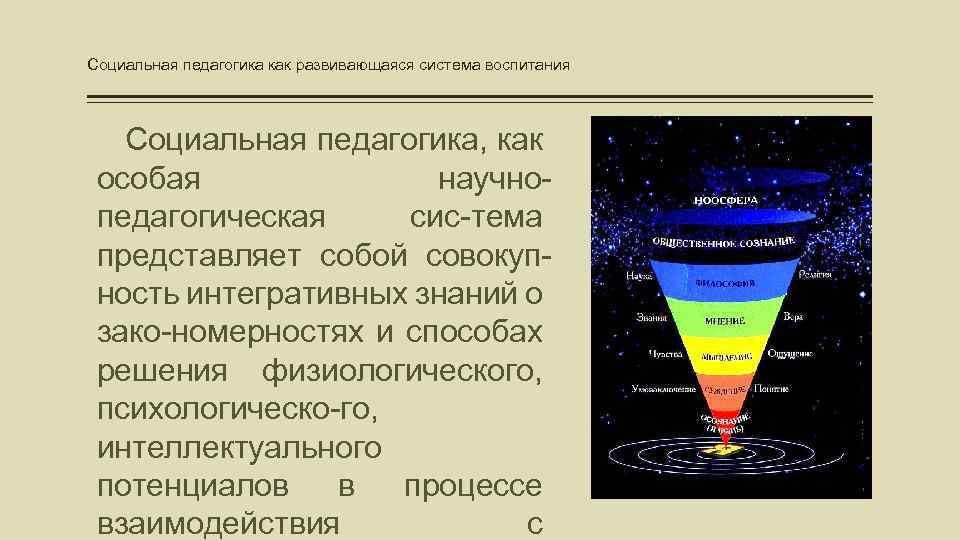 Социальная педагогика как развивающаяся система воспитания Социальная педагогика, как особая научнопедагогическая сис-тема представляет собой