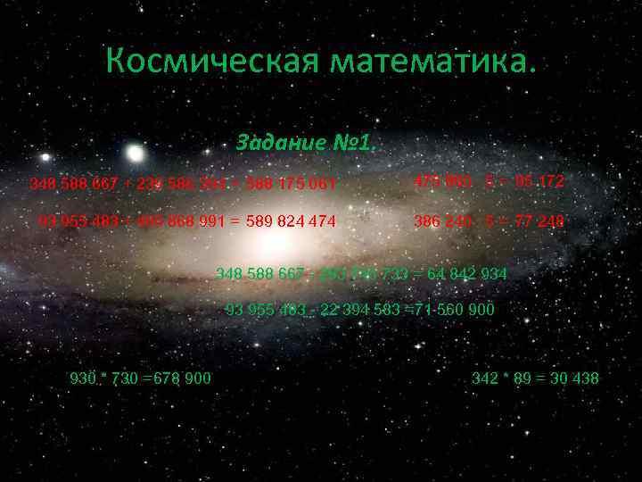 Космическая математика. Задание № 1. 348 588 667 + 239 586 394 = 588