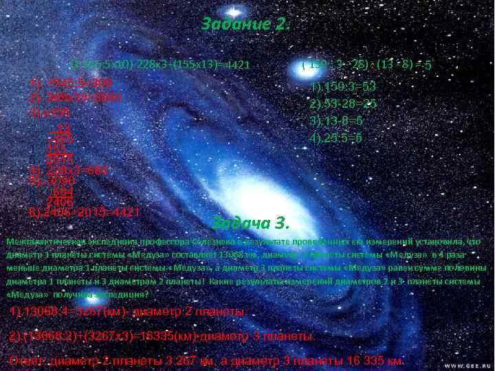 Задание 2. (1 545: 5 х10)-228 х3+(155 х13)= 4421 ( 159 : 3 -