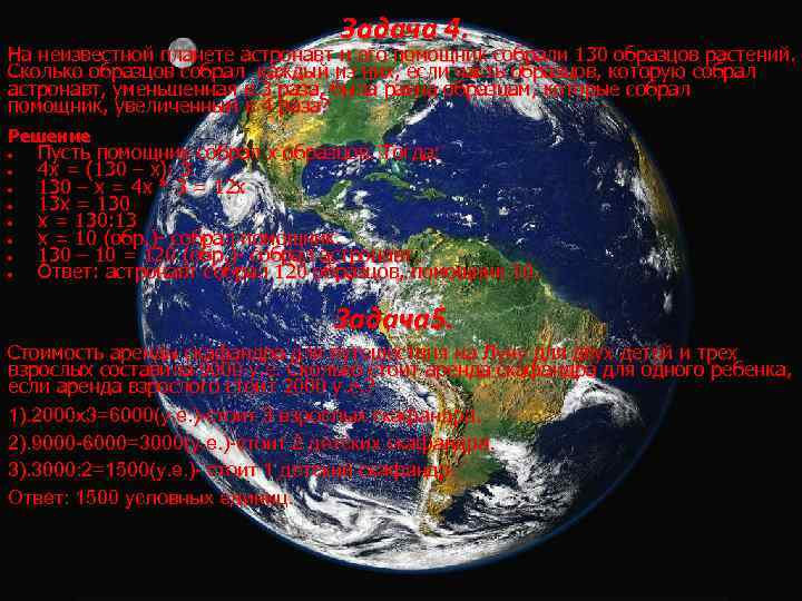 Задача 4. На неизвестной планете астронавт и его помощник собрали 130 образцов растений. Сколько