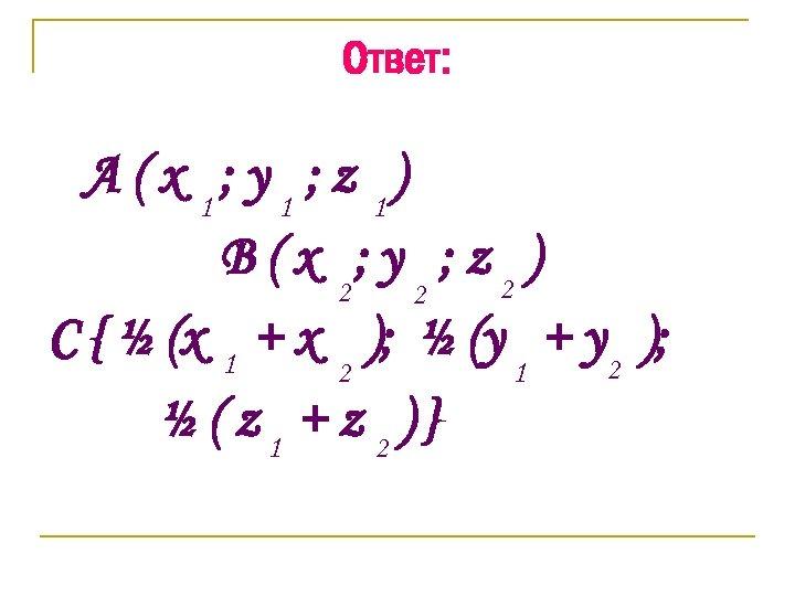 Ответ: A ( x 1; y 1 ; z 1) B ( x 2;