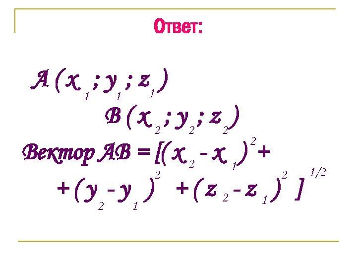 Ответ: A ( x ; y ; z 1 ) 1 1 B (